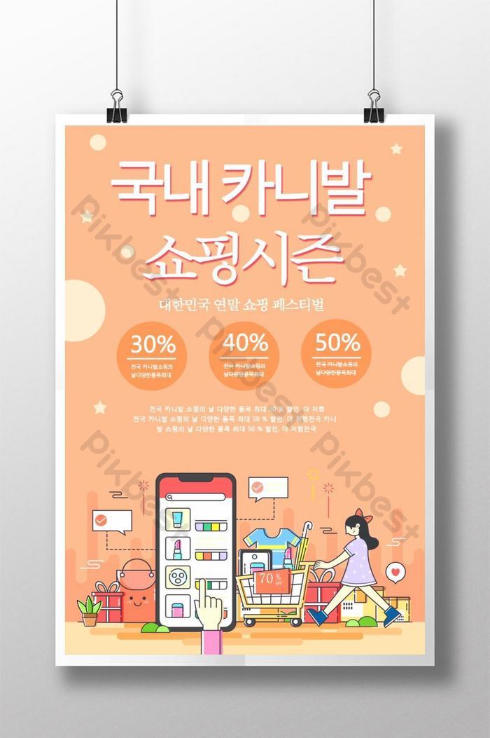 오렌지 쇼핑 축제 홍보 포스터