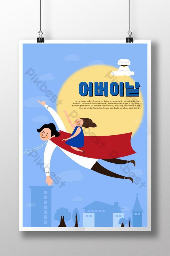 청색 핸드백 스타일 슈퍼맨 월 어버이날 포스터