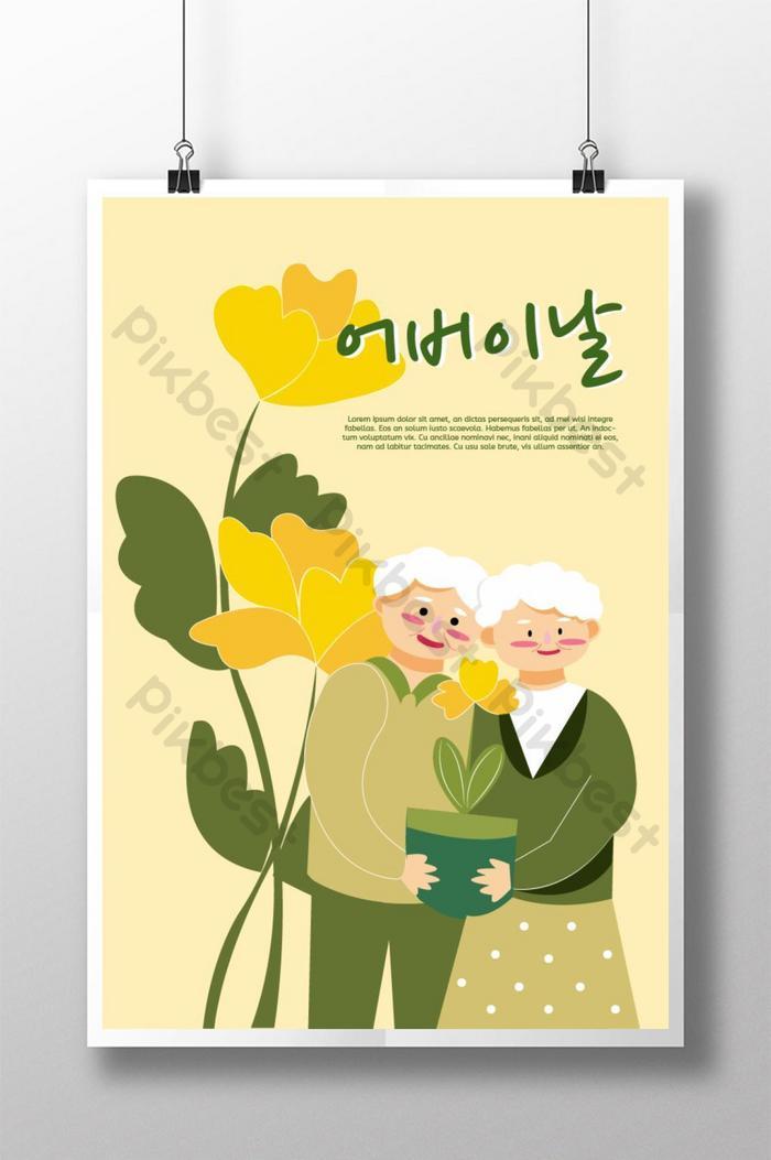 빨간색 핸드메이커 스타일 꽃노인 한국 어버이날 포스터 분재