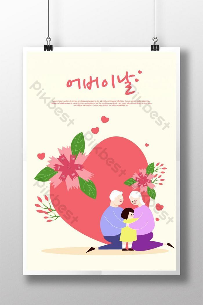 노란색 핸드메이드 비즈니스 스타일 사랑의 꽃봉오리 노인 아이 한국 어버이날 포스터