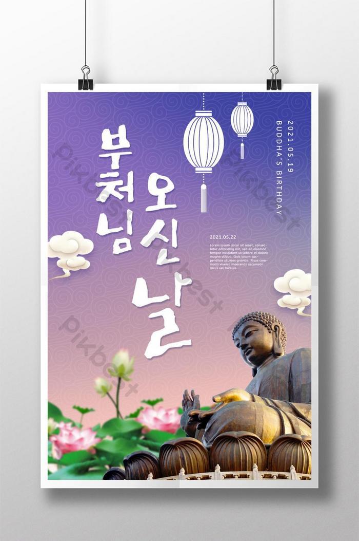 부처님 생일 포스터 포스터 배경