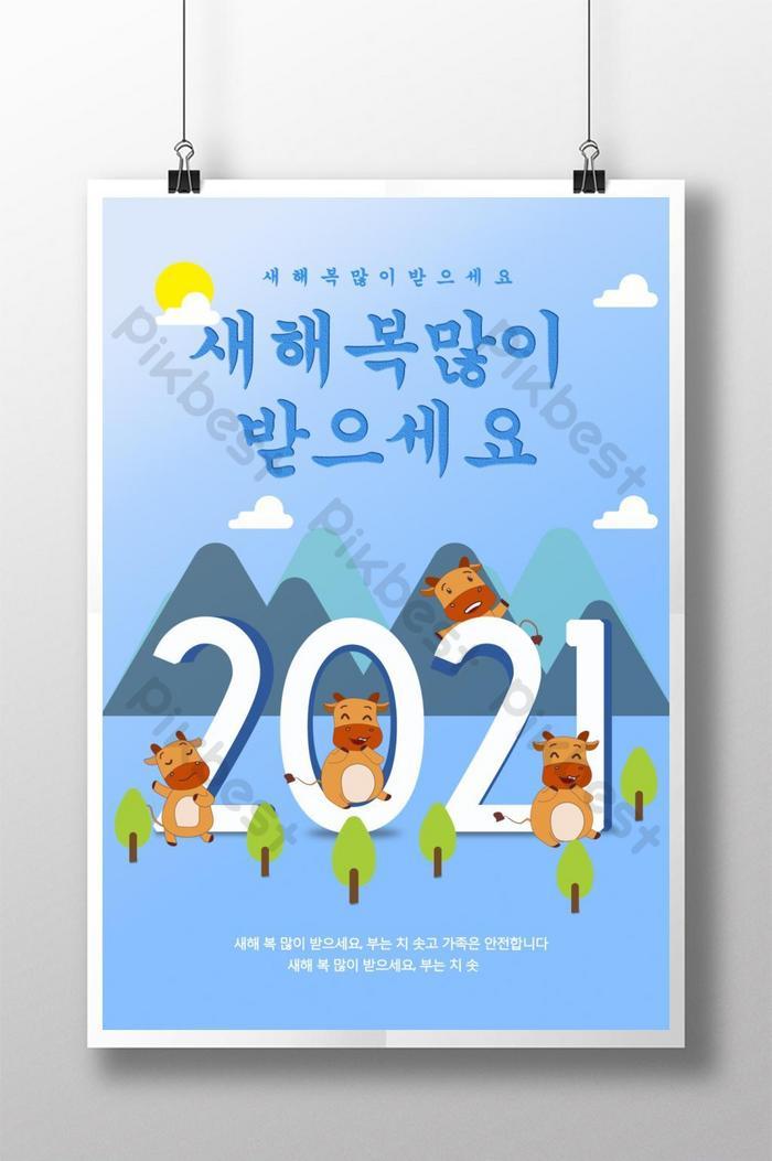소 포스터의 간단한 2021 년