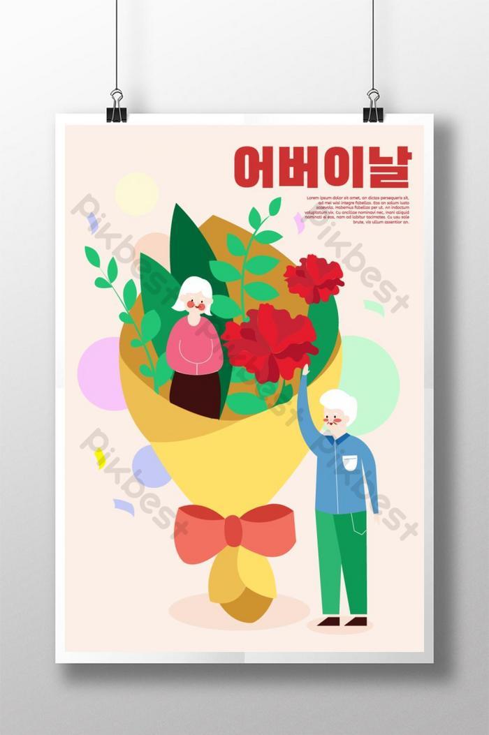 노란색 배경 수화 스타일 꽃다발 노인 한국 어버이날 포스터