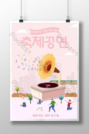 粉色簡約風演出表演海報 模板 PSD