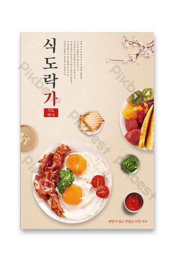poster makanan korea segar bahan-bahan baru Templat PSD