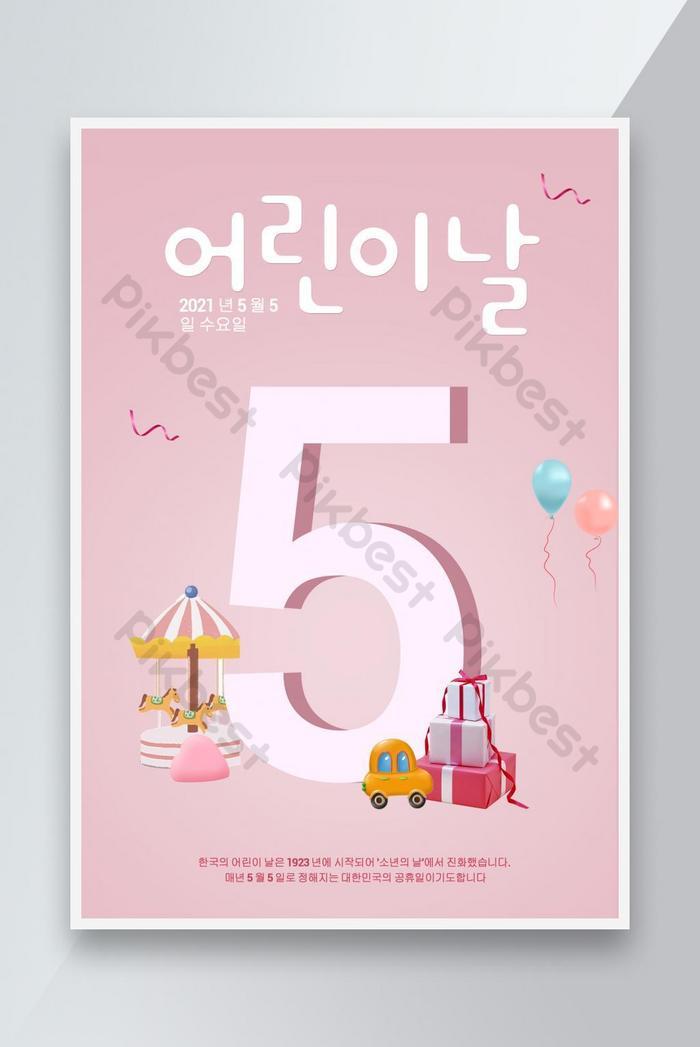 핑크 입체 어린이 날 포스터