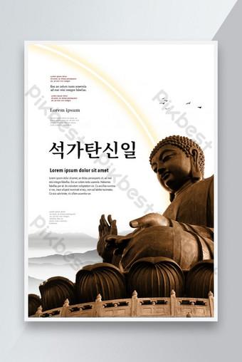 ملصق عيد ميلاد بوذا الرمادي البني على طراز بوذا الكوري الفاتح قالب PSD