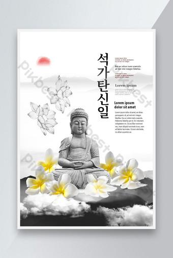 عيد ميلاد بوذا شروق الشمس الرمادي ملصق بوذا كوريا عيد ميلاد بوذا قالب PSD