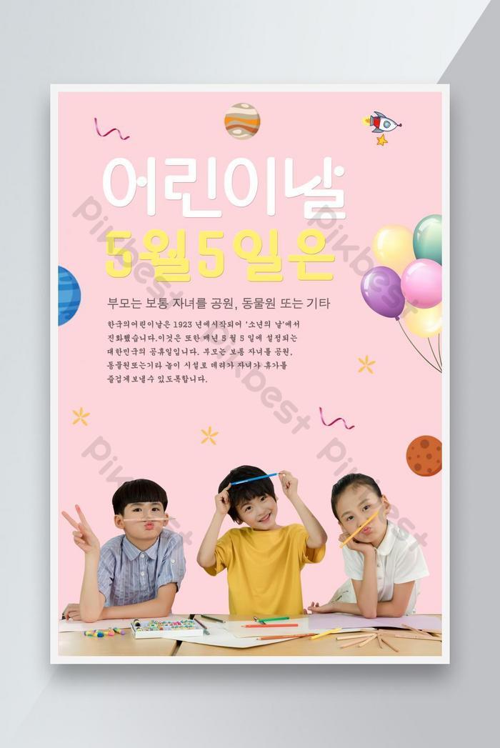 한국 어린이 날 어린이 그림 홍보 포스터