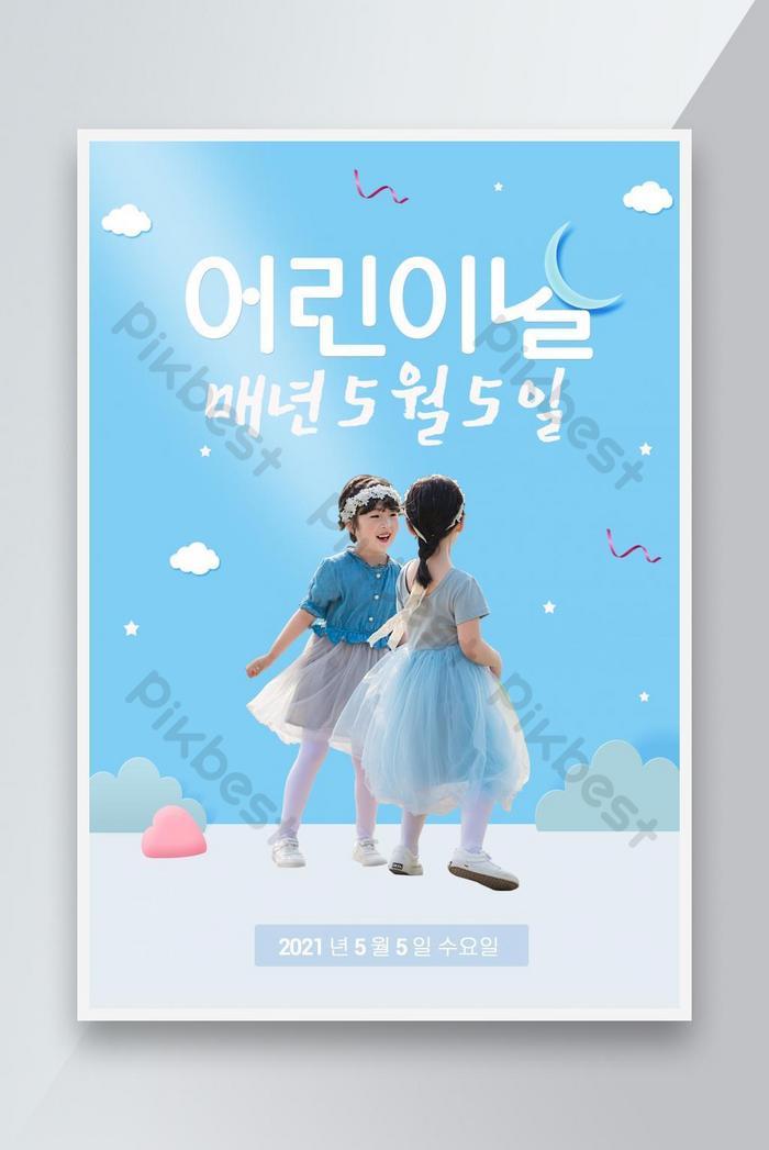한국 어린이 날 소녀 축하 포스터
