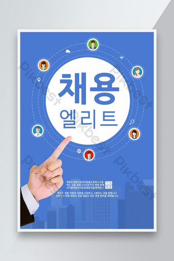 Recruitment pink blue recruitment elite promotion poster Template PSD