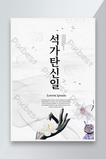 عيد ميلاد بوذا الرمادي الواقعية نمط النار المياه الحبر لوتس عيد ميلاد الكورية المصورة قالب PSD