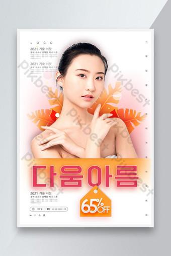 جمال تصميم ملصق صناعة الجمال الكوري الحديث قالب PSD