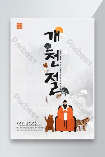 مهرجان كاي تيان الكوري ملصق تعزيز المهرجان التقليدي قالب PSD