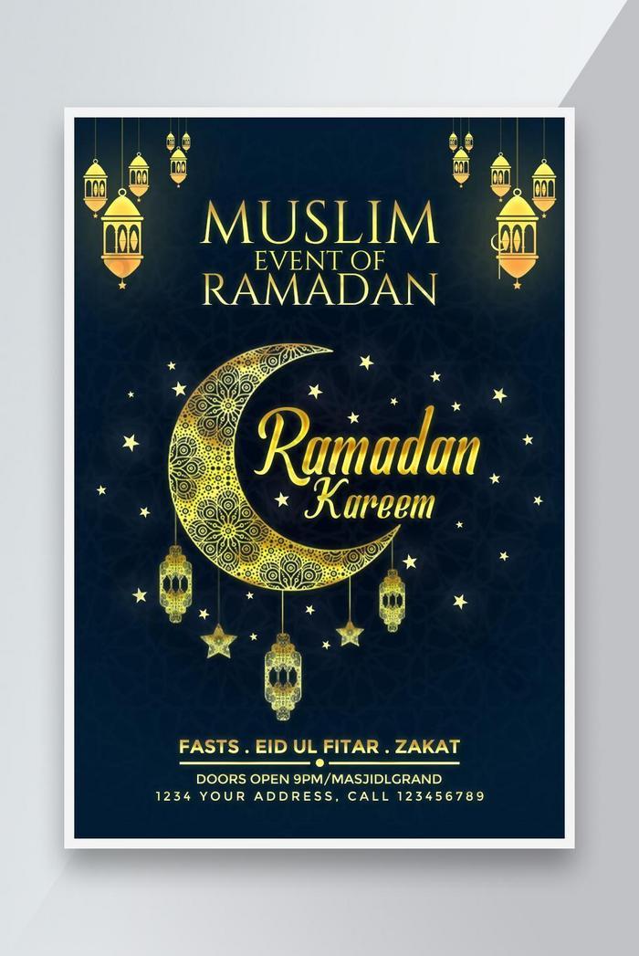رمضان مبارك تحية ملصق