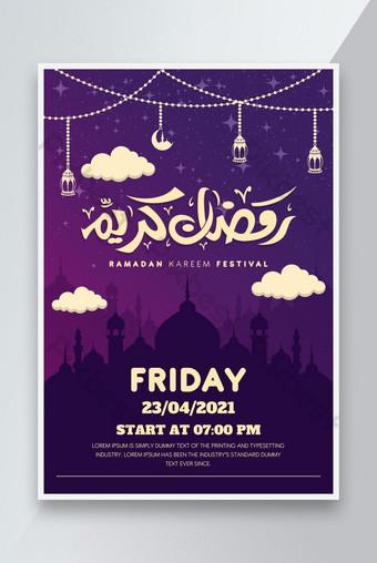 رمضان كريم مهرجان إسلامي الجمعة تصميم ملصق قالب قالب PSD