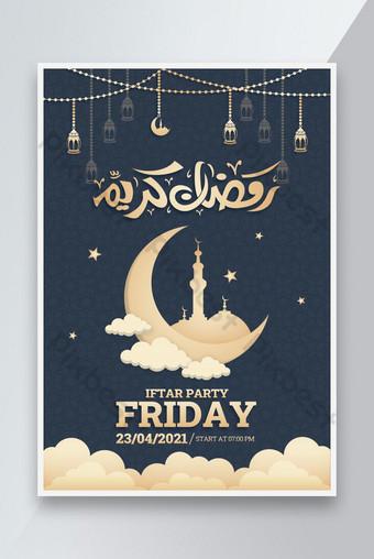 Ramadan Kareem Jumat Template Desain Partai Iftar Templat PSD