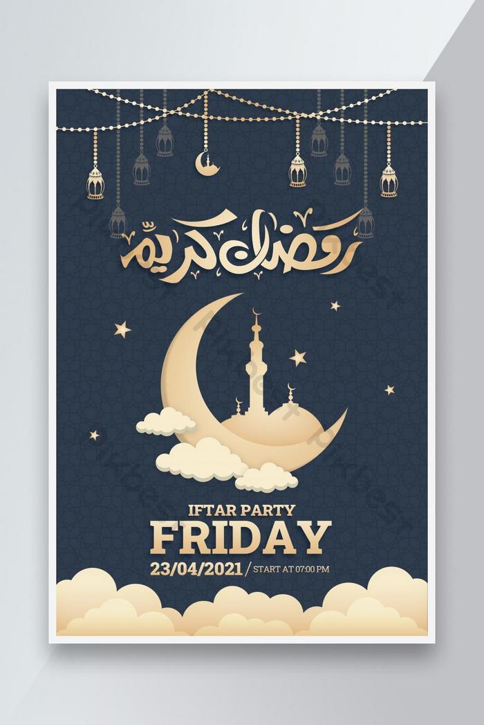 ramadan kareem friday iftar party party design template