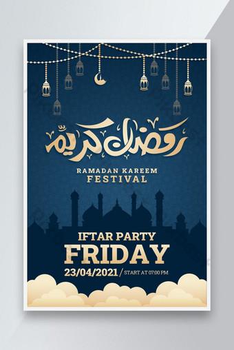 Ramadan Kareem Islamic Friday Iftar Partai Poster Desain Template Templat PSD