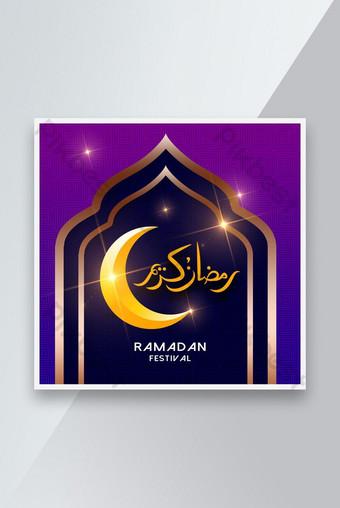 الصور العصرية والشعبية الاسلامية مهرجان رمضان قالب PSD