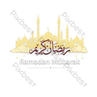 Ramadhan Mubarak Gaya Arab PNG Elemen Grafis Templat AI
