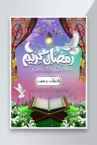 Рамадан Карим Красочный плакат Дизайн PSD шаблон PSD