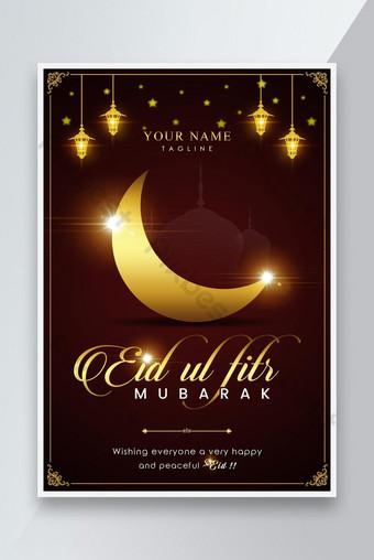عيد الفطر مبارك تحياتي تصميم ملصق قالب PSD
