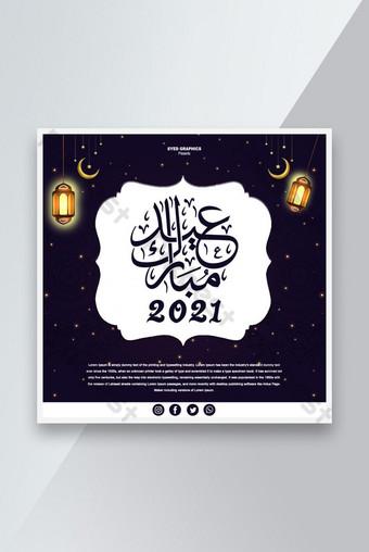 Idul Fitri 2021 Template Kreatif Warna Ungu PSD Templat PSD