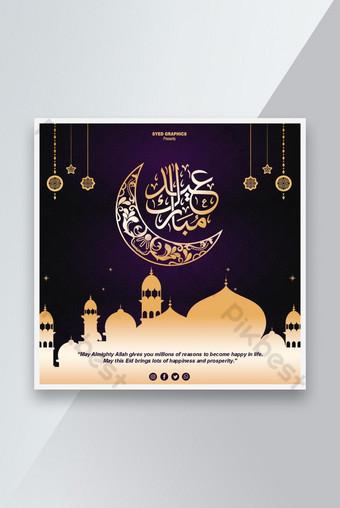 بطاقة المعايدة الملكية للعيد الفطر مع المسجد الذهبي PSD قالب PSD