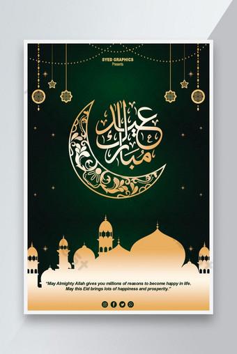 Poster ucapan kerajaan untuk Idul Fitri dengan Masjid Berlapis Emas PSD Templat PSD