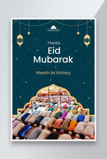Desain poster atau bintang undangan Idul Fitri dan lentera dengan latar belakang yang gelap Templat EPS
