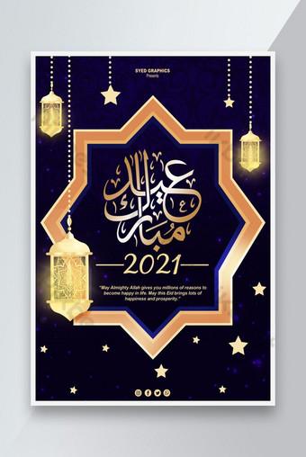 Poster Eid Mubarak Gaya Elegan dengan Kaligrafi Arab PSD Templat PSD