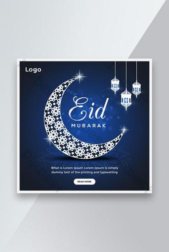 Eid Mubarak Sosial Media Banner Post Templat PSD