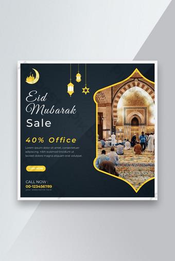 Idul Fitri Media Banner Idul Fitri Mubarak Banner Eid Sale Templat AI