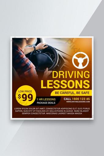 مدرسة لتعليم قيادة السيارات وسائل الاعلام الاجتماعية بانر إعلان قالب PSD