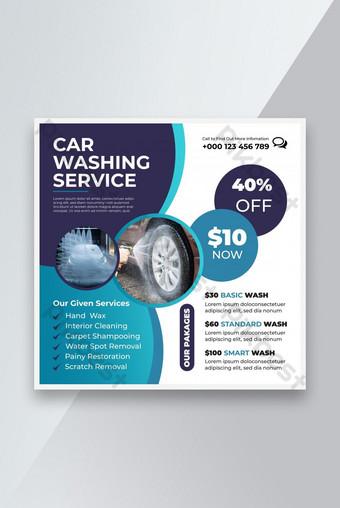 Servicio de lavado de coches Social Media Banner Wash Social Media Banner Social Media Post Modelo EPS