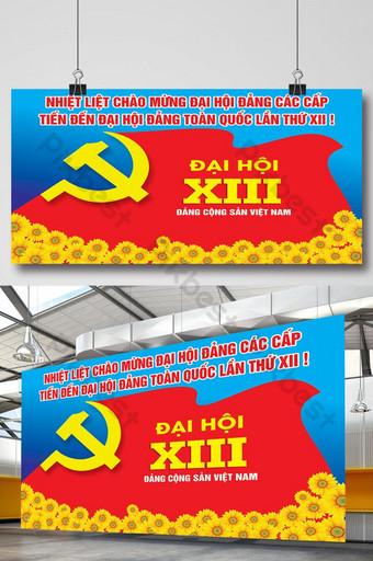 معالجة الملصقات حزب المؤتمر المستوى الثالث عشر قالب CDR