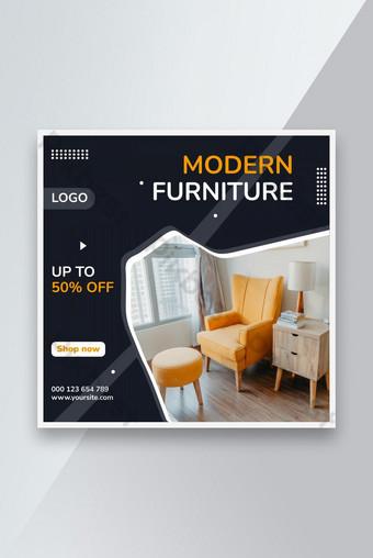 Мебель продажа Instagram баннер шаблон AI