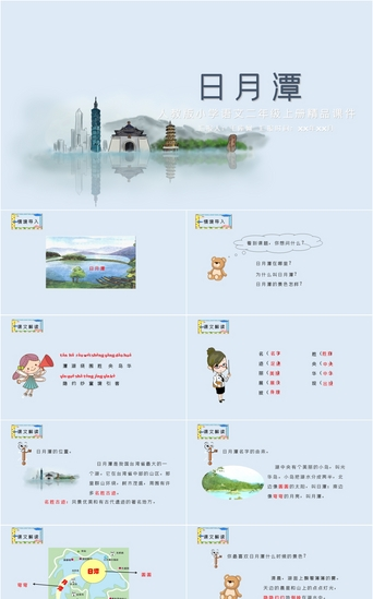 Sun Moon Lake Primary School Chinese Courseware PPT Template PEP Edition Second Grade PowerPoint Template PPTX