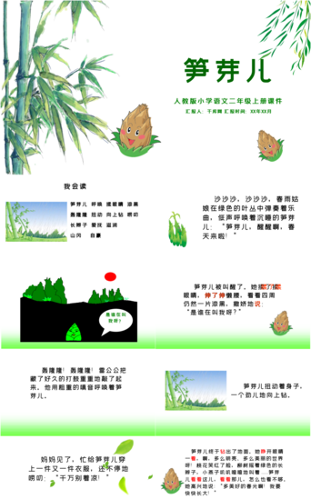 PEP version of the second grade Sunyaer primary school Chinese courseware PPT template PowerPoint Template PPTX