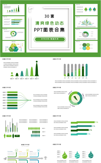 30 sets of refreshing green dynamic PPT chart collection PowerPoint Template PPTX