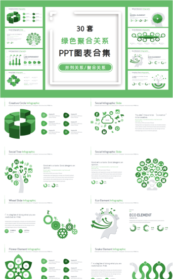 30 sets of green aggregation relationship PPT chart collection PowerPoint Template PPTX