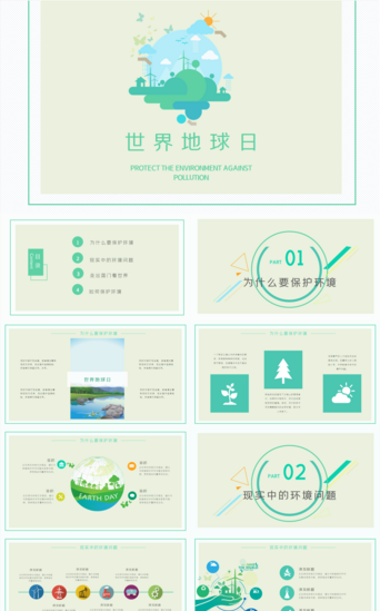Earth Day Environmental Protection Education Flat Ppt Template Powerpoint Pptx Free Download Pikbest