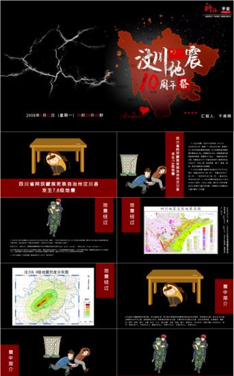 512汶川地震十週年慶典ppt模板 PowerPoint 模板 PPTX