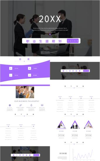 Template perencanaan karir bisnis kreatif gaya eropa dan amerika sederhana PowerPoint Templat PPTX