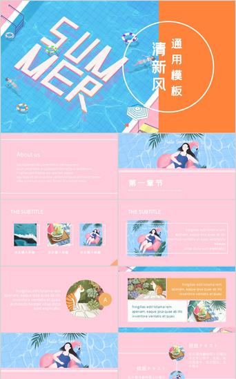 小清新女孩風格文藝扁平化報告展示ppt模板 PowerPoint 模板 PPTX