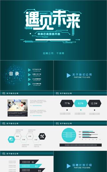 Modèle PPT d'affichage d'entreprise d'intelligence artificielle de technologie moderne AI PowerPoint Modèle PPTX