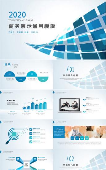 الأزرق شعرية عرض عمل بسيط قالب PPT ديناميكي عام PowerPoint قالب PPTX