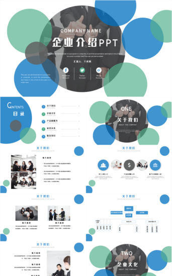 Modèle PPT de présentation de la société circulaire bleue et verte PowerPoint Modèle PPTX