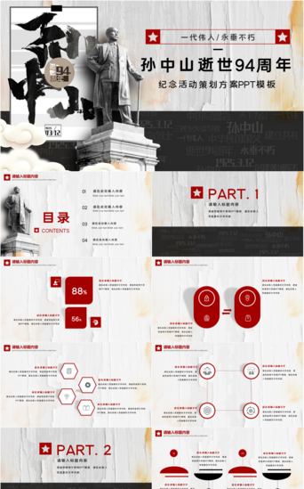 The 94th anniversary of Sun Yat-sen's death PPT template PowerPoint Template PPTX